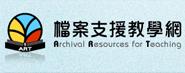 檔案支援教學網站