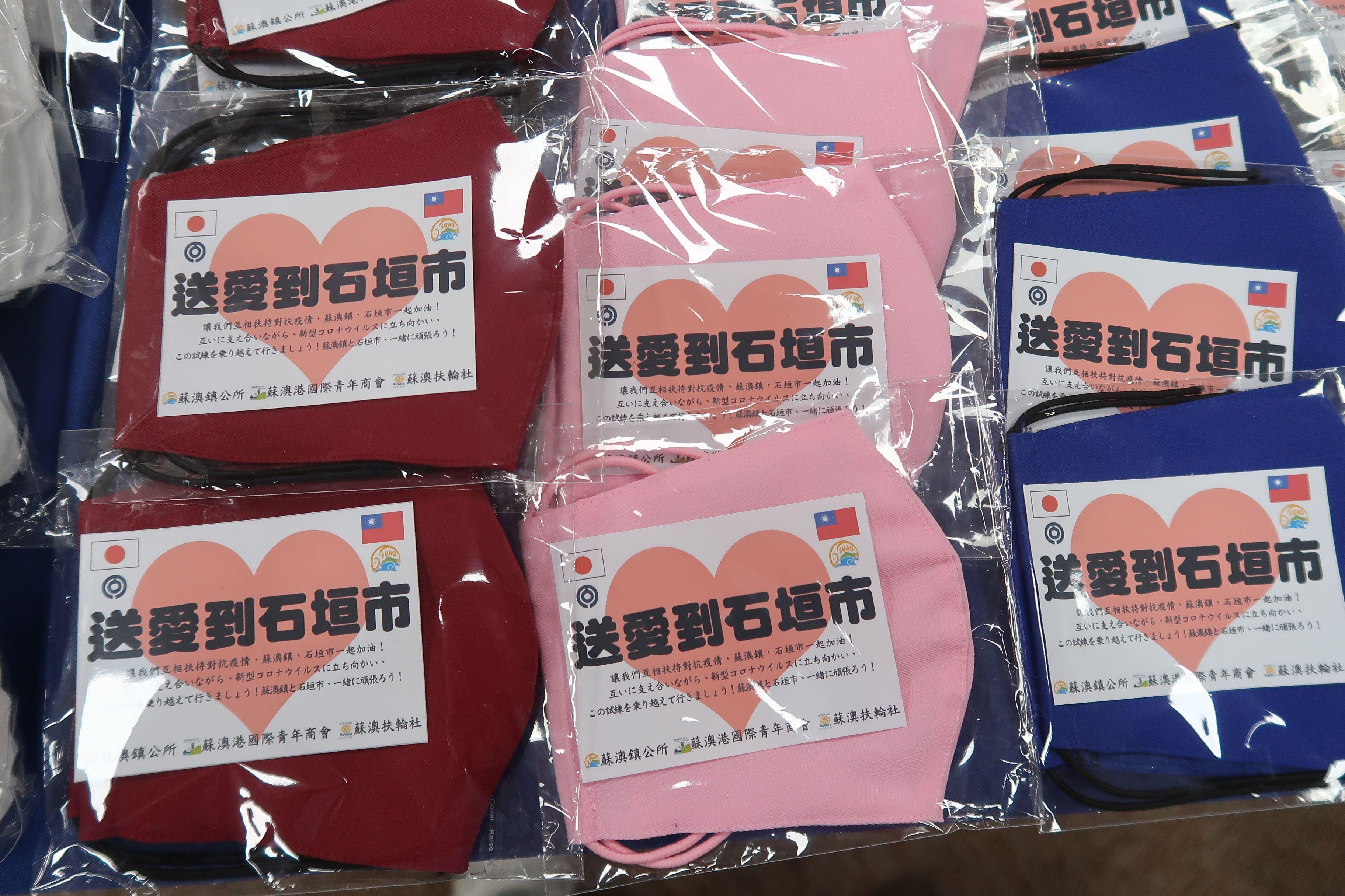國際救援送愛到石垣(口罩套)