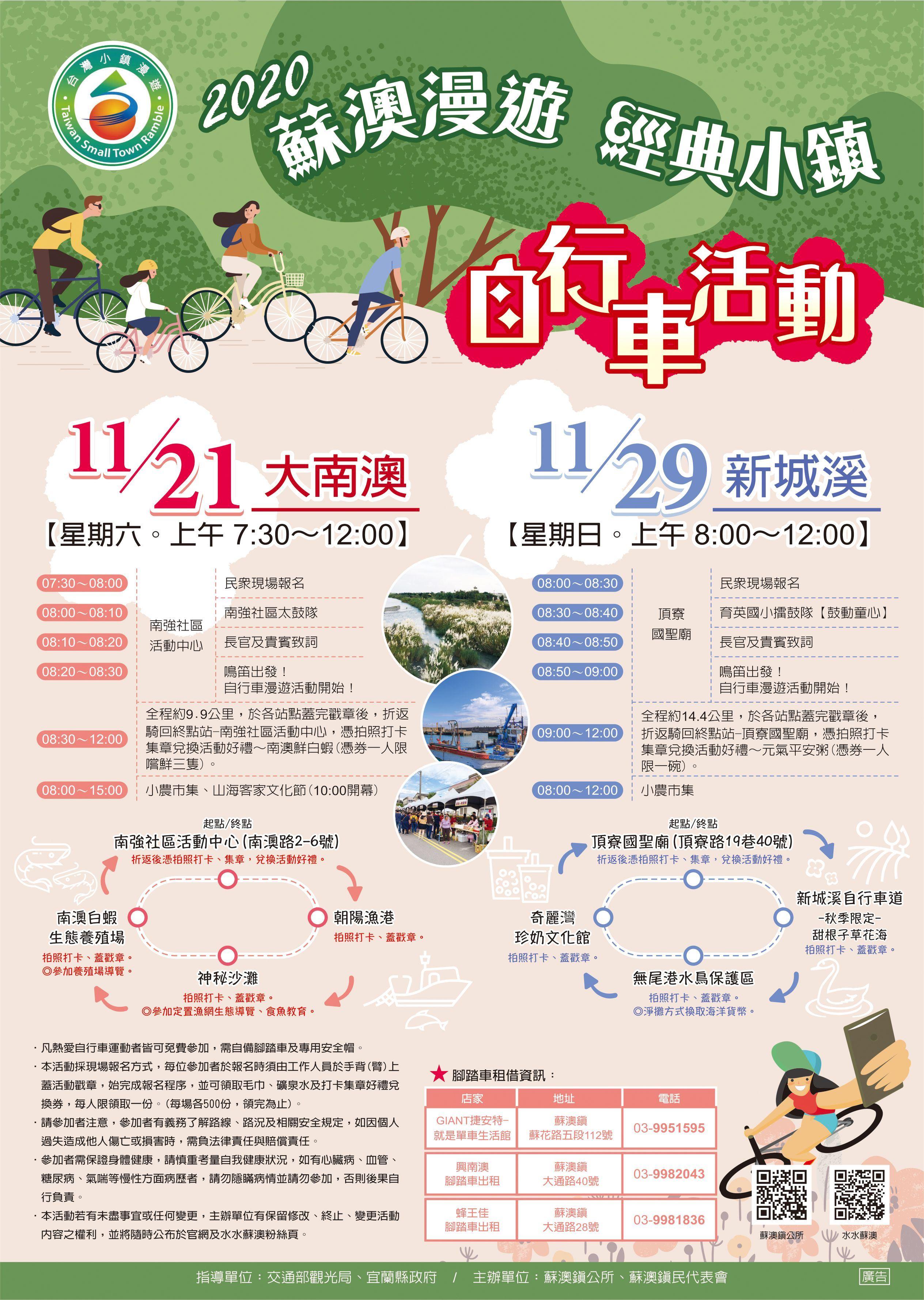 2020蘇澳漫遊經典花海自行車活動海報