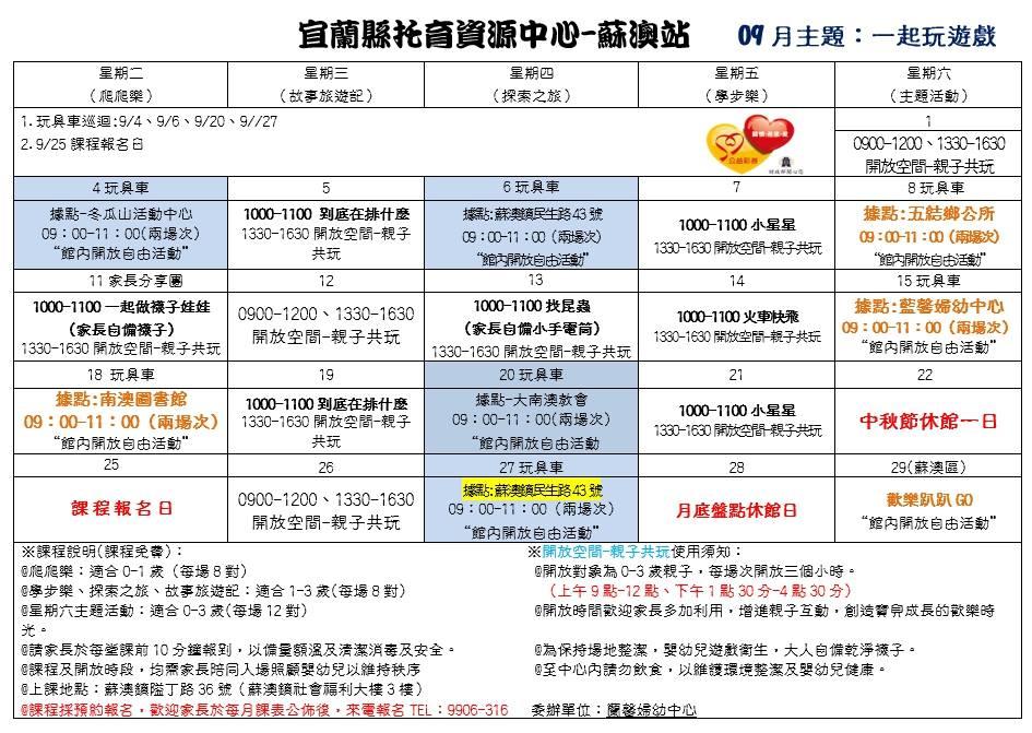 10709托育資源中心課程表