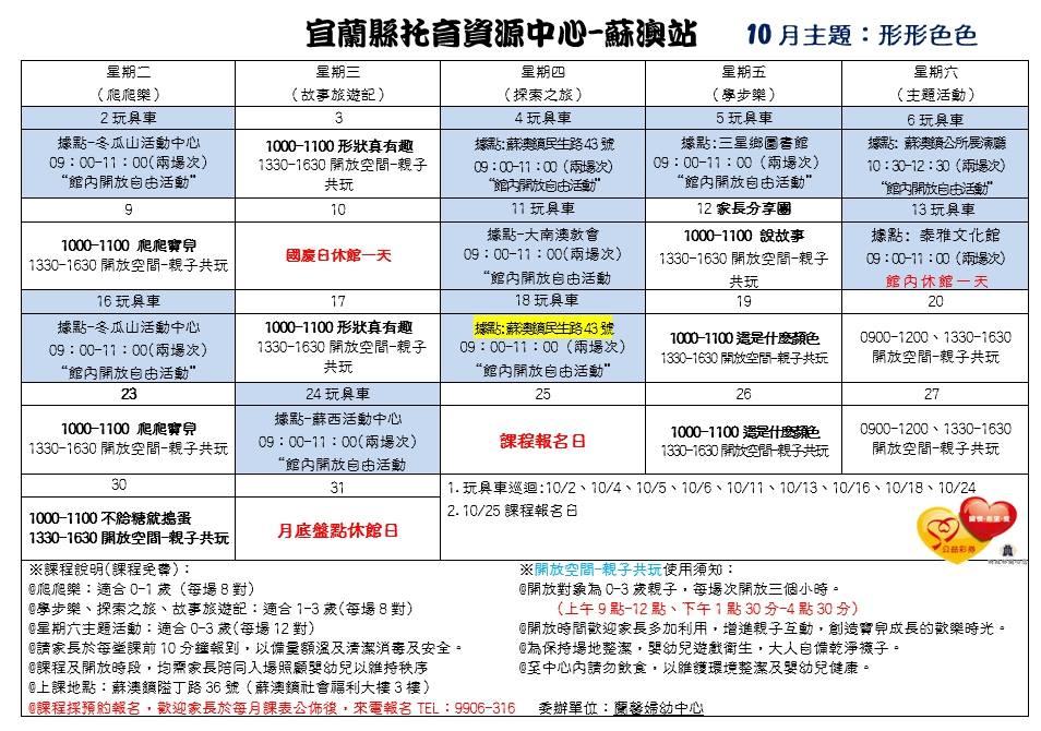 托育資源中心10月課程表