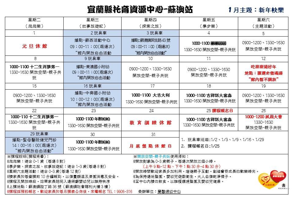 10801托育資源中心課程表