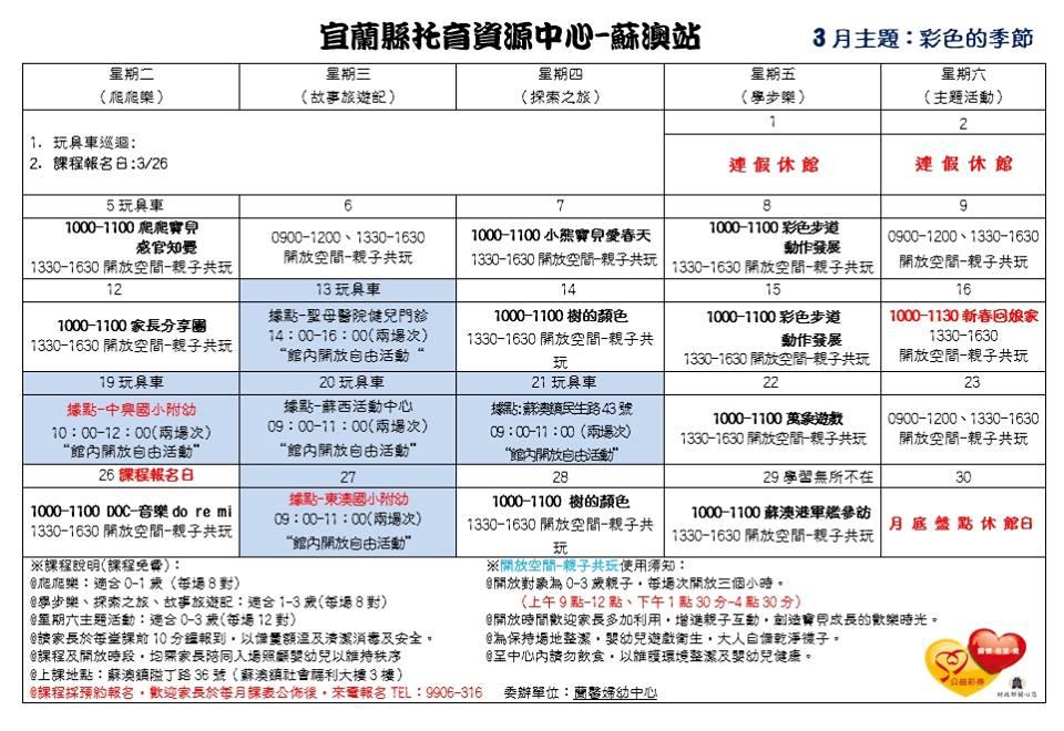 10803托育資源中心課程表