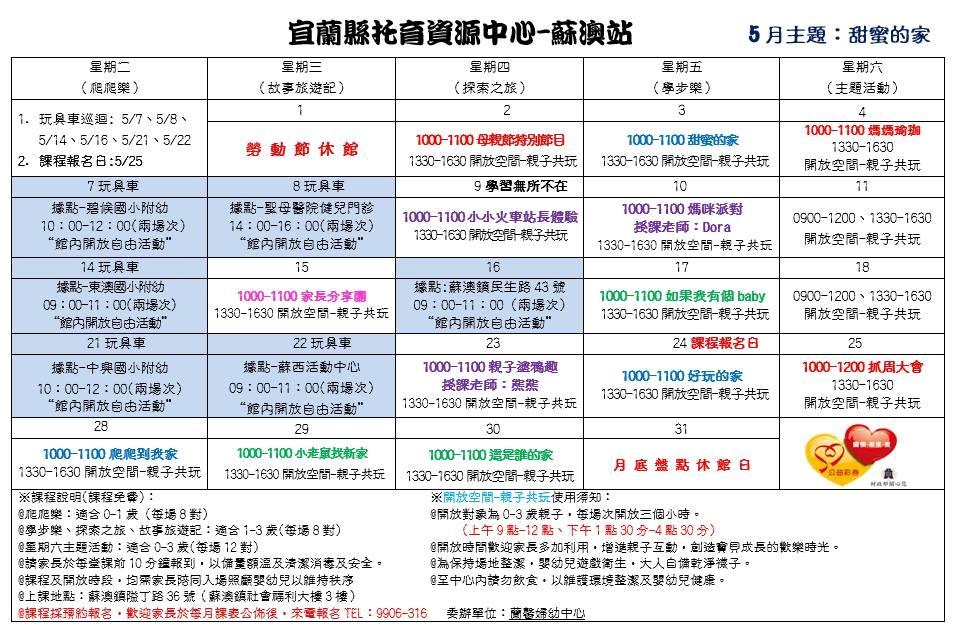 10805托育資源中心課程表