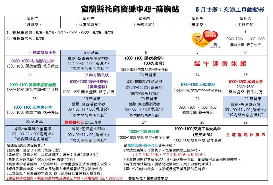 10806托育資源中心課程表