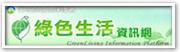 綠色生活資訊網「另開新視窗」