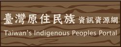 臺灣原住民族資訊資源網