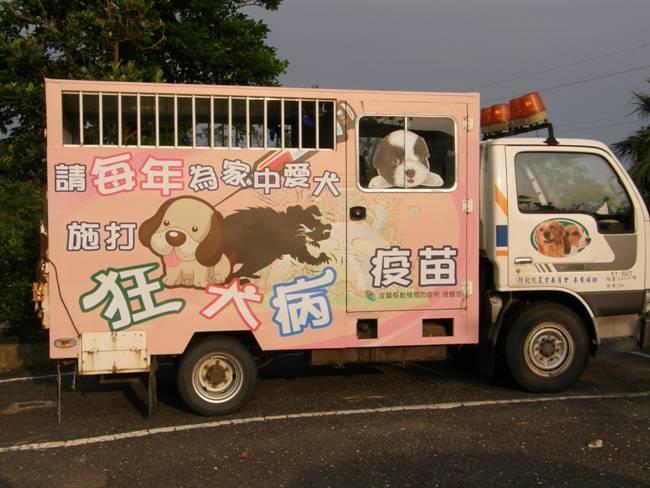 狂犬病預防注射宣導車