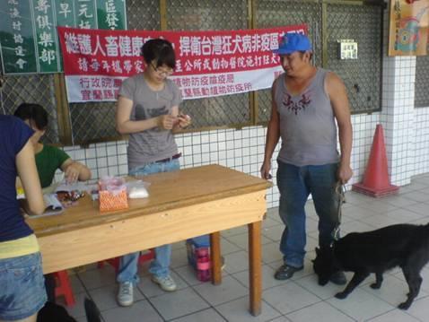 狂犬病預防下鄉服務