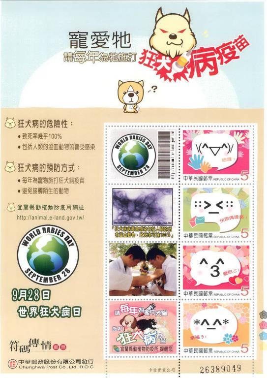 狂犬病預防注射宣導品-郵票