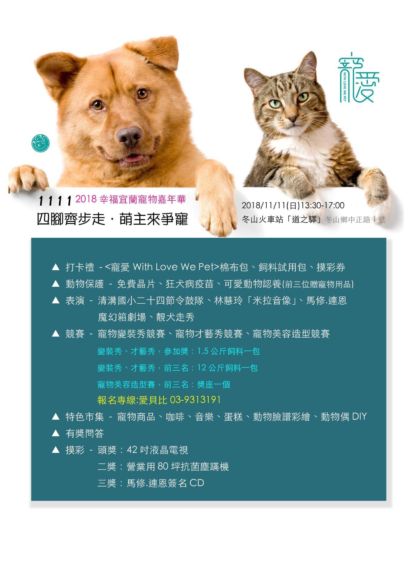 2018寵物嘉年華-2