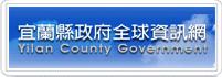 宜蘭縣政府全球資訊網