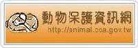 動物保護資訊網