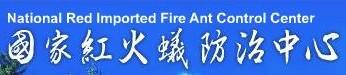國家紅火蟻防治中心