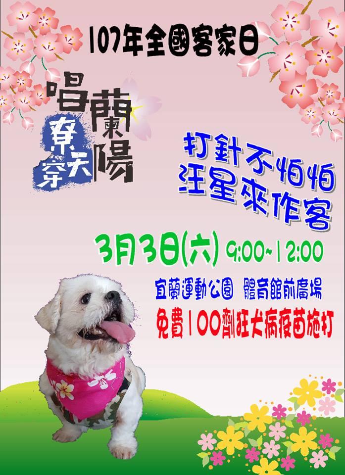 羅莊櫻花步道3月3日免費狂犬病疫苗施打