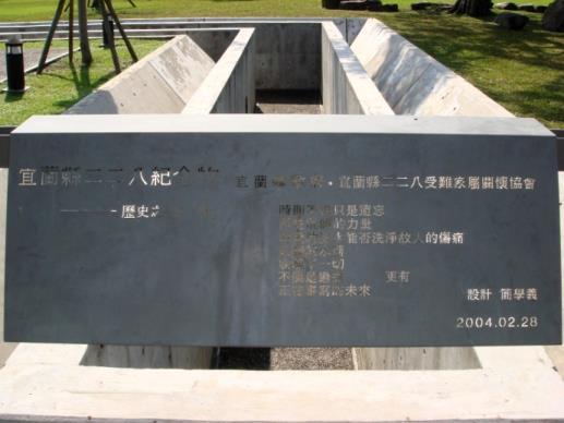 宜蘭二二八紀念物圖共三張