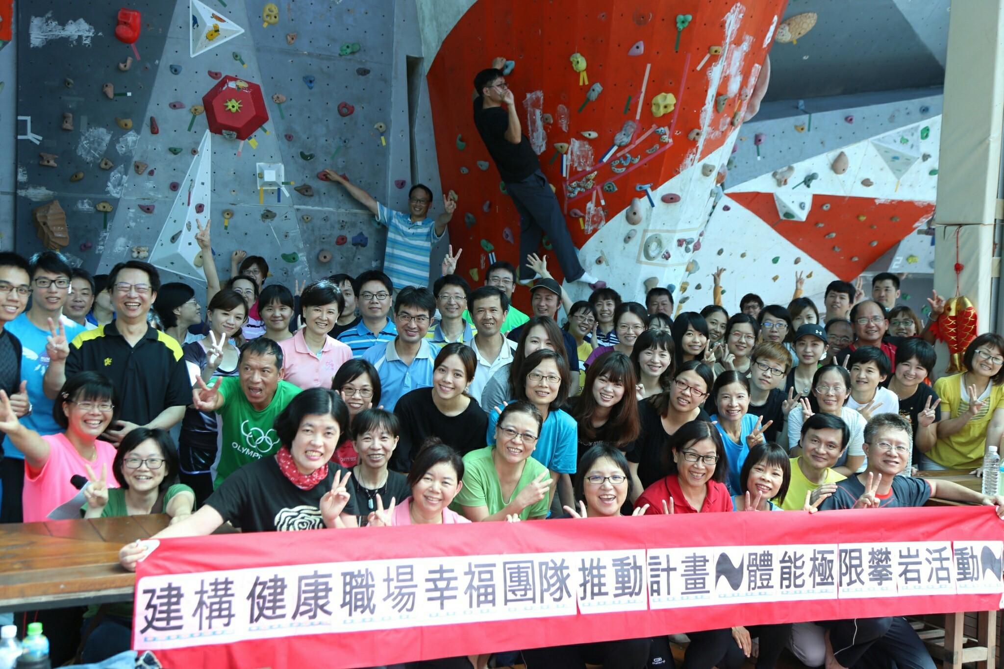 105年06月16日,特舉辦「建構幸福活力向上-體能極限攀岩活動」