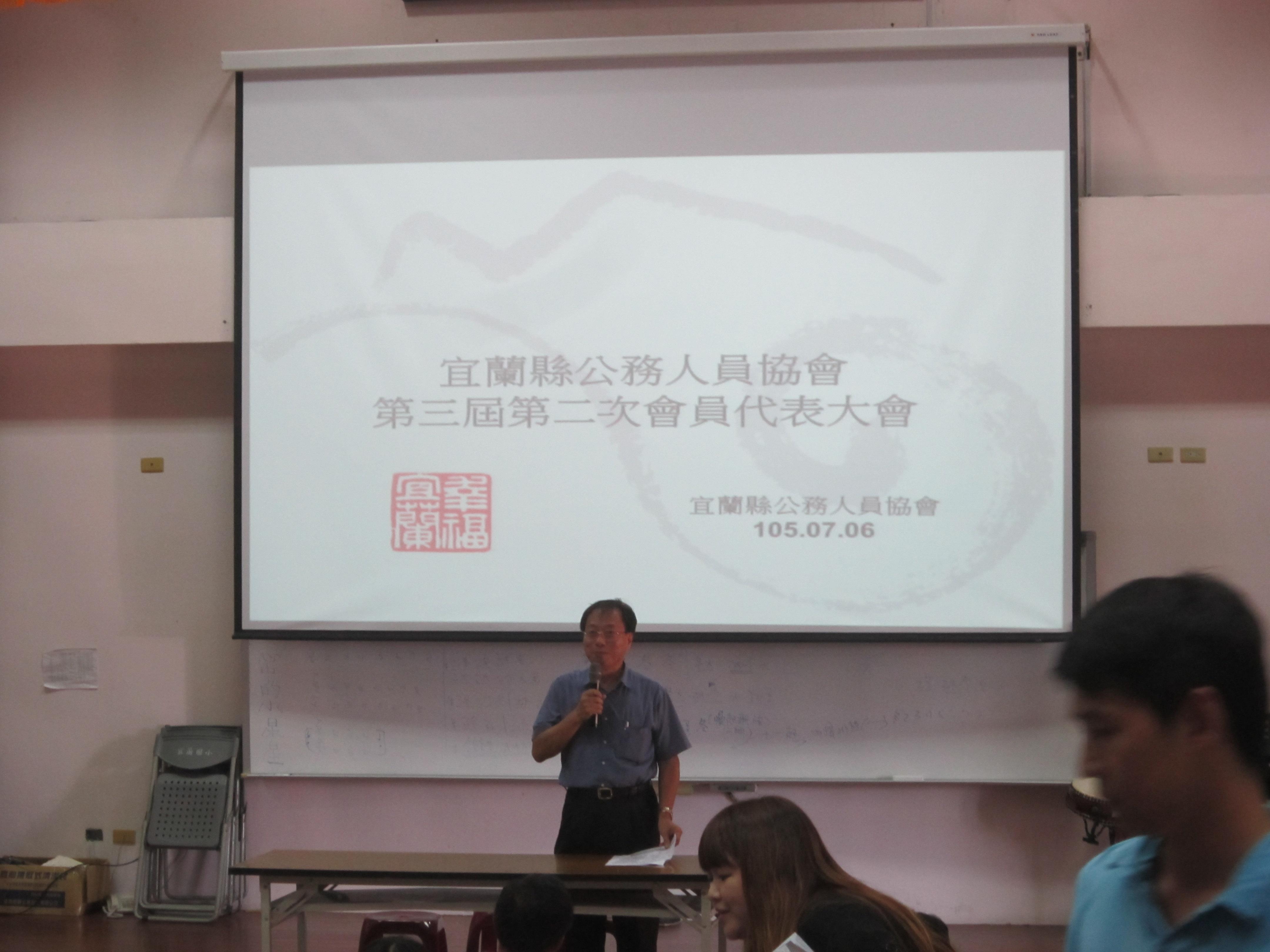 105年07月06日「會員代表大會」暨「年金改革之因應對策專題講座」