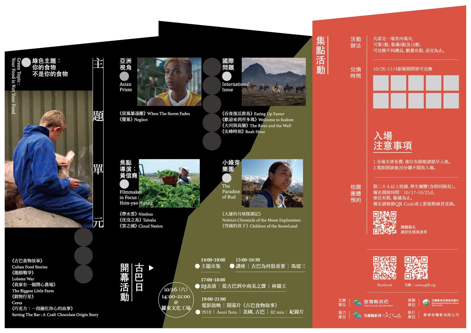 「2019宜蘭國際綠色影展」活動摺頁2