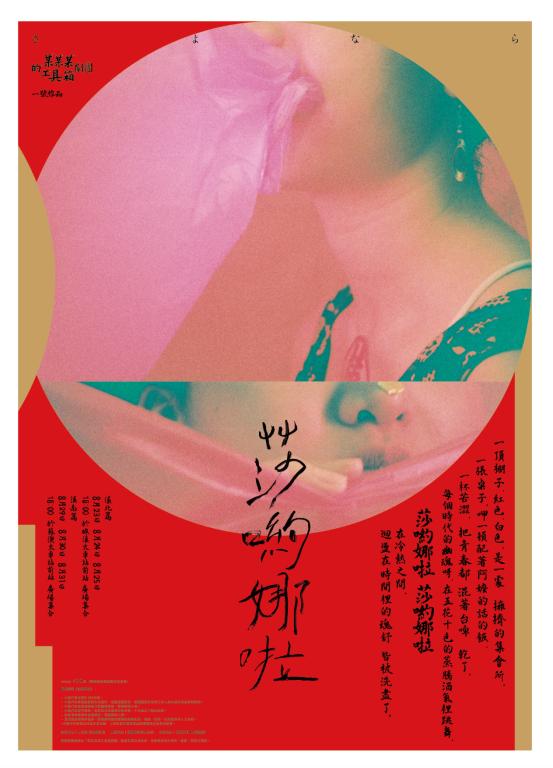 青少年劇場「莎喲娜啦」展演宣傳海報
