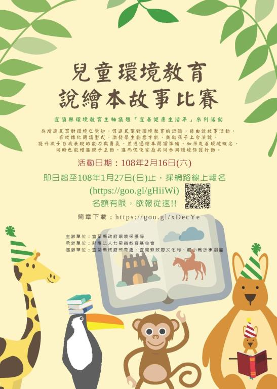 【兒童環境教育說繪本故事比賽】宣傳海報