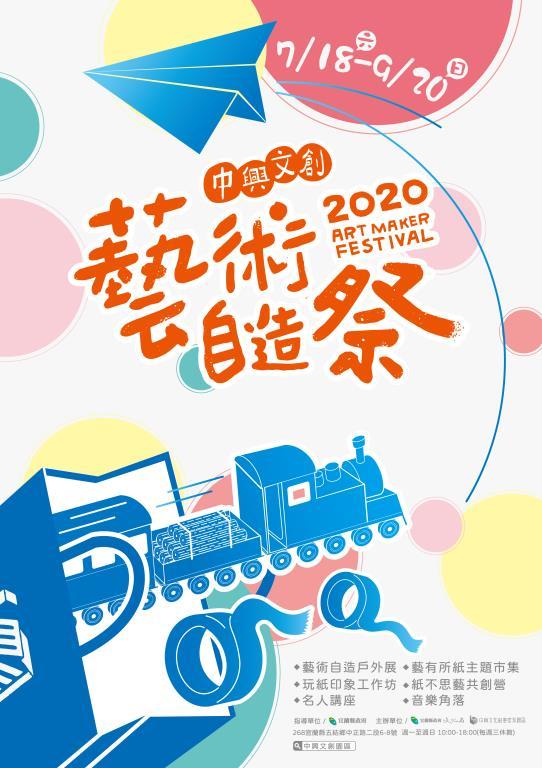 「2020藝術自造祭」活動海報