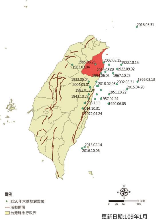 近50年地震點位