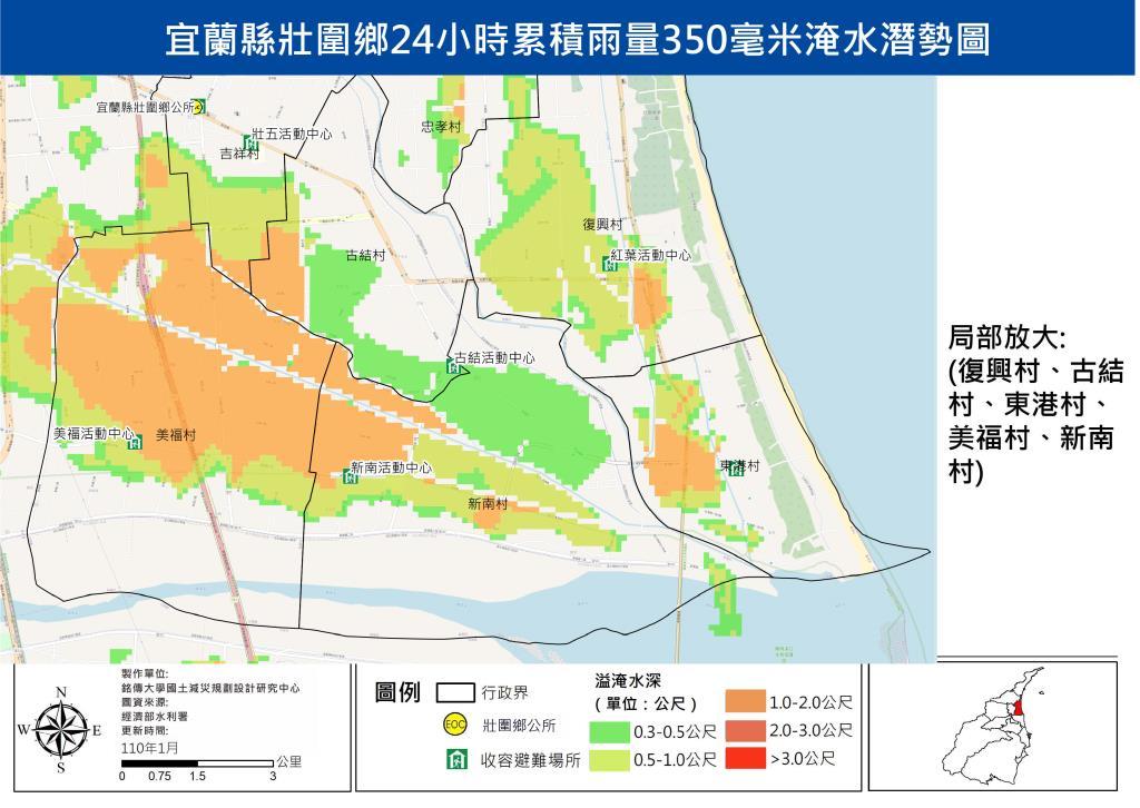 壯圍鄉淹水潛勢24hr350毫米局部放大圖(美福村、新南等村)