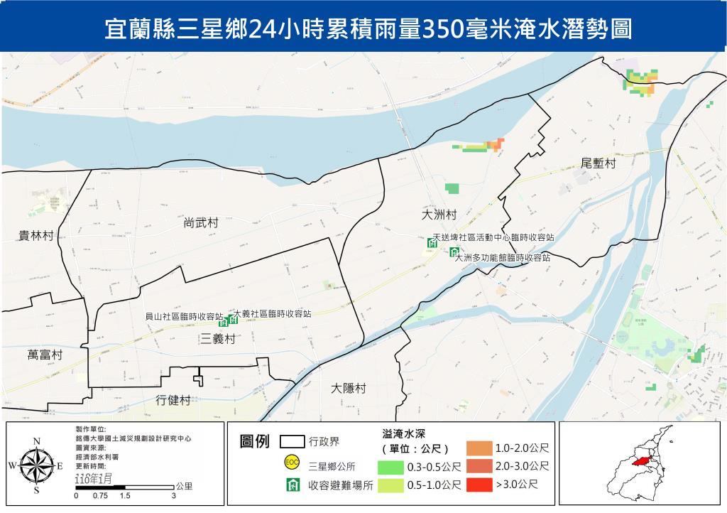 三星鄉淹水潛勢24h350毫米(局部放大)