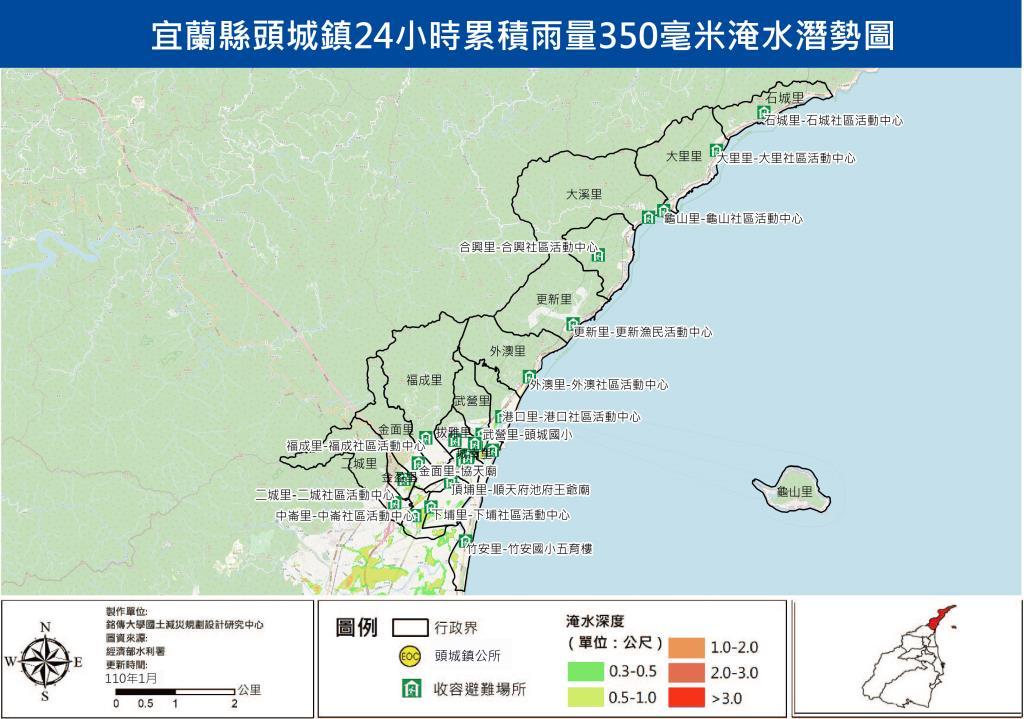 頭城鎮淹水潛勢圖24hr350毫米