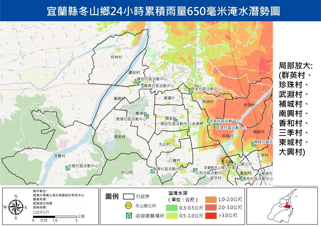 冬山鄉淹水潛勢24hr650毫米局部放大圖(武淵村、珍珠等村)