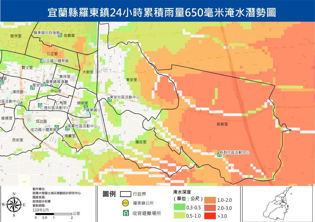 羅東鎮淹水潛勢24hr650毫米局部放大圖part1