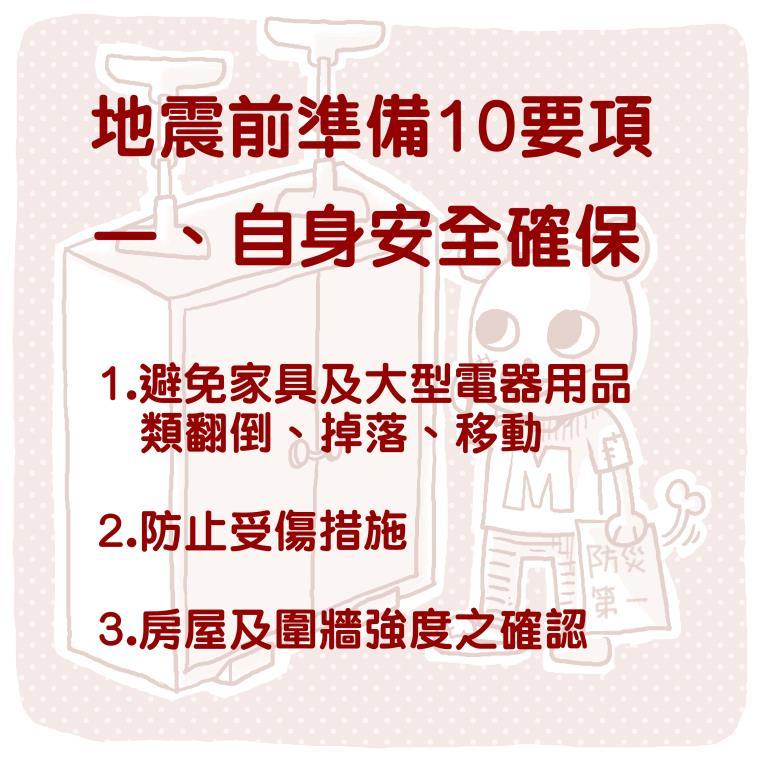 地震前準備10要項