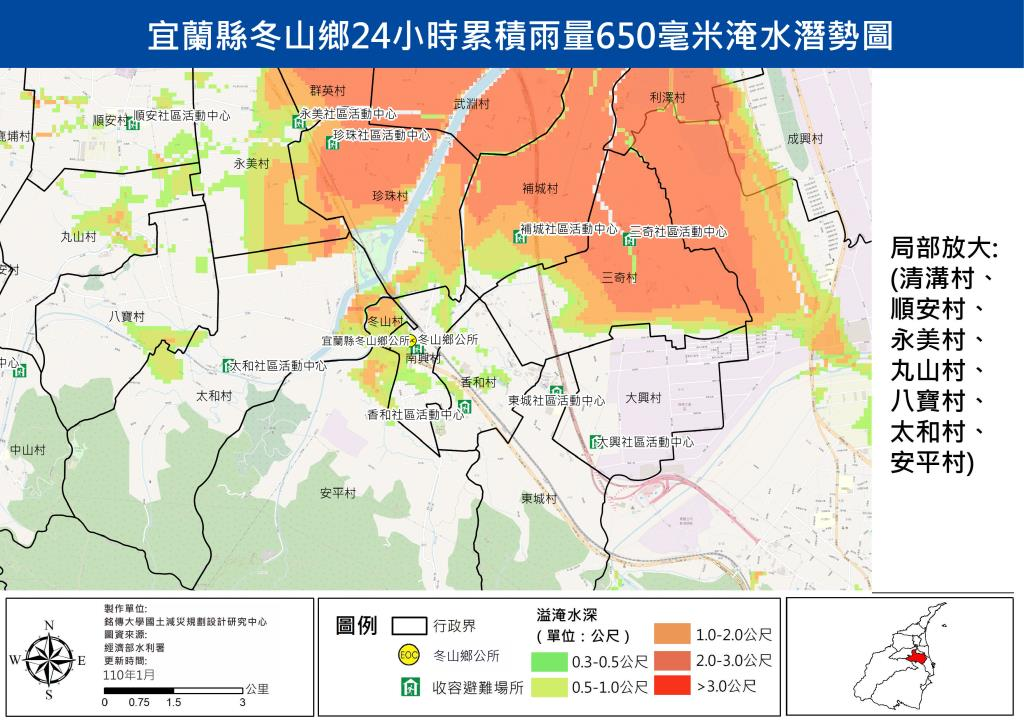 冬山鄉淹水潛勢24hr650毫米局部放大圖(永美村、安平等村)