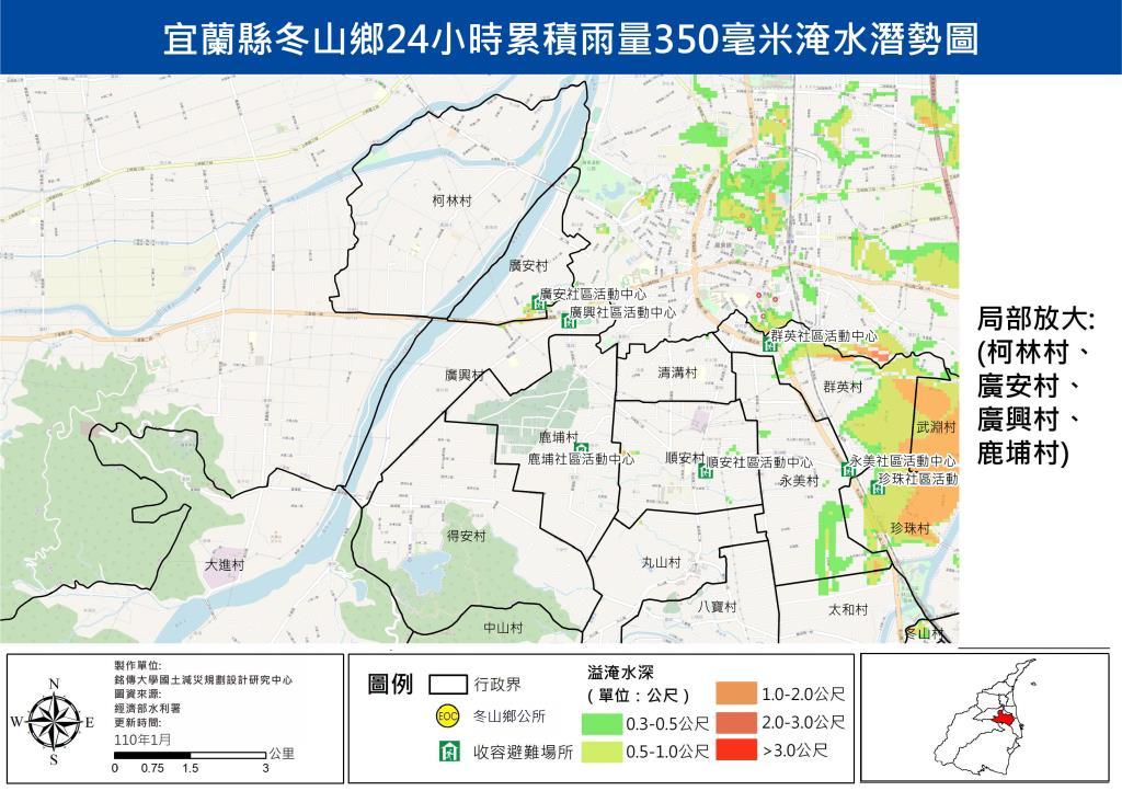 冬山鄉淹水潛勢24hr350毫米局部放大圖(柯林村、廣安等村)