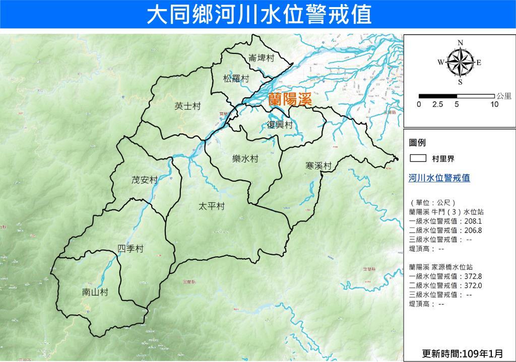 大同鄉河川水位警戒值