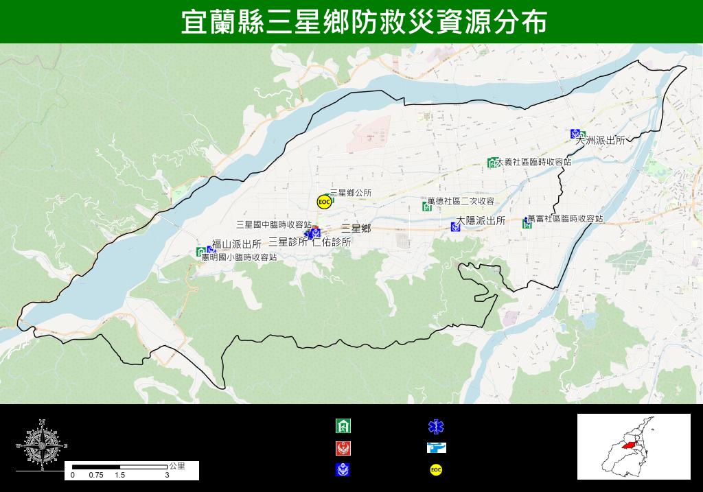 三星鄉防救災資源分布圖