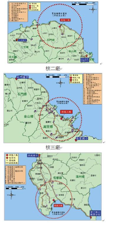 核二、三廠安全疏散區域圖