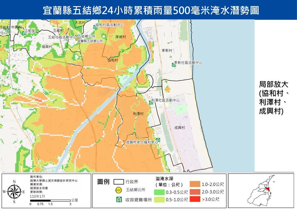 五結鄉淹水潛勢24hr500毫米局部放大圖(協和村、利澤等村)