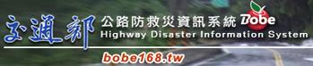 公路防救災資訊系統