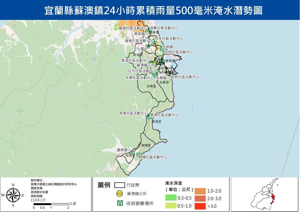蘇澳鎮淹水潛勢圖24hr500毫米
