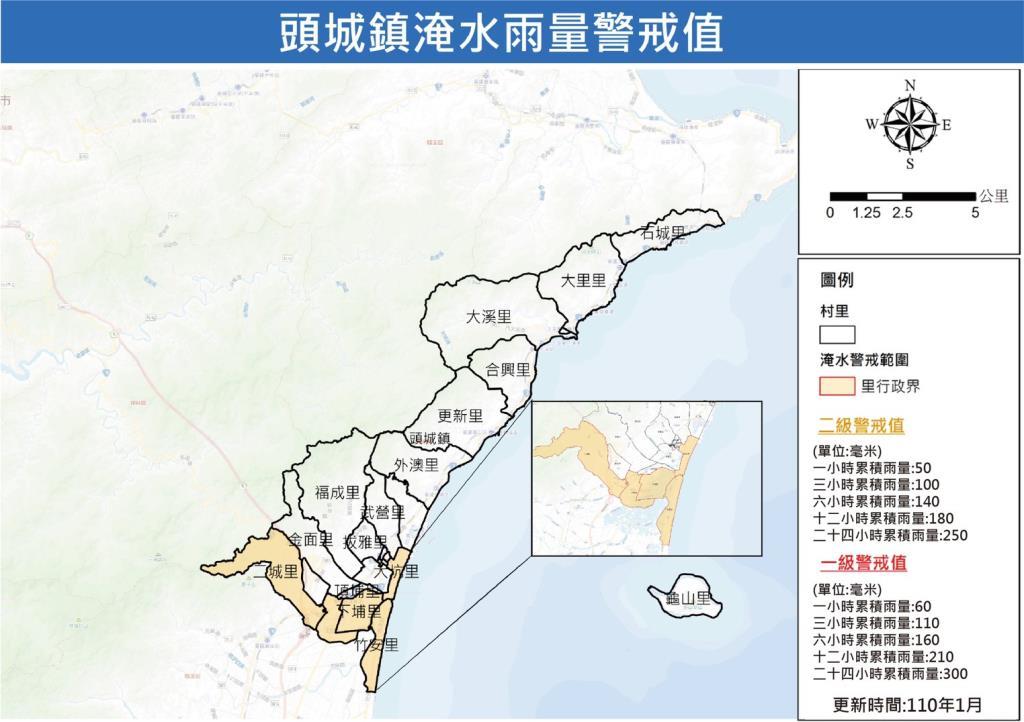 頭城鎮淹水雨量警戒值