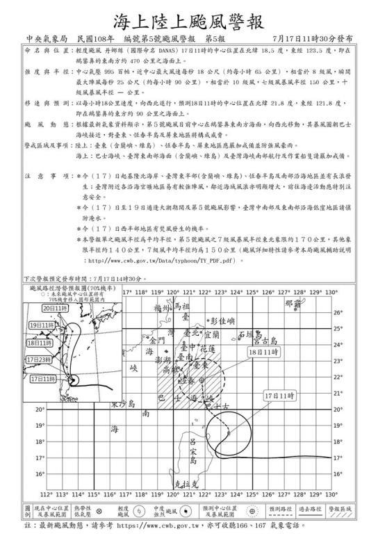 編號第5號颱風警報 第5報