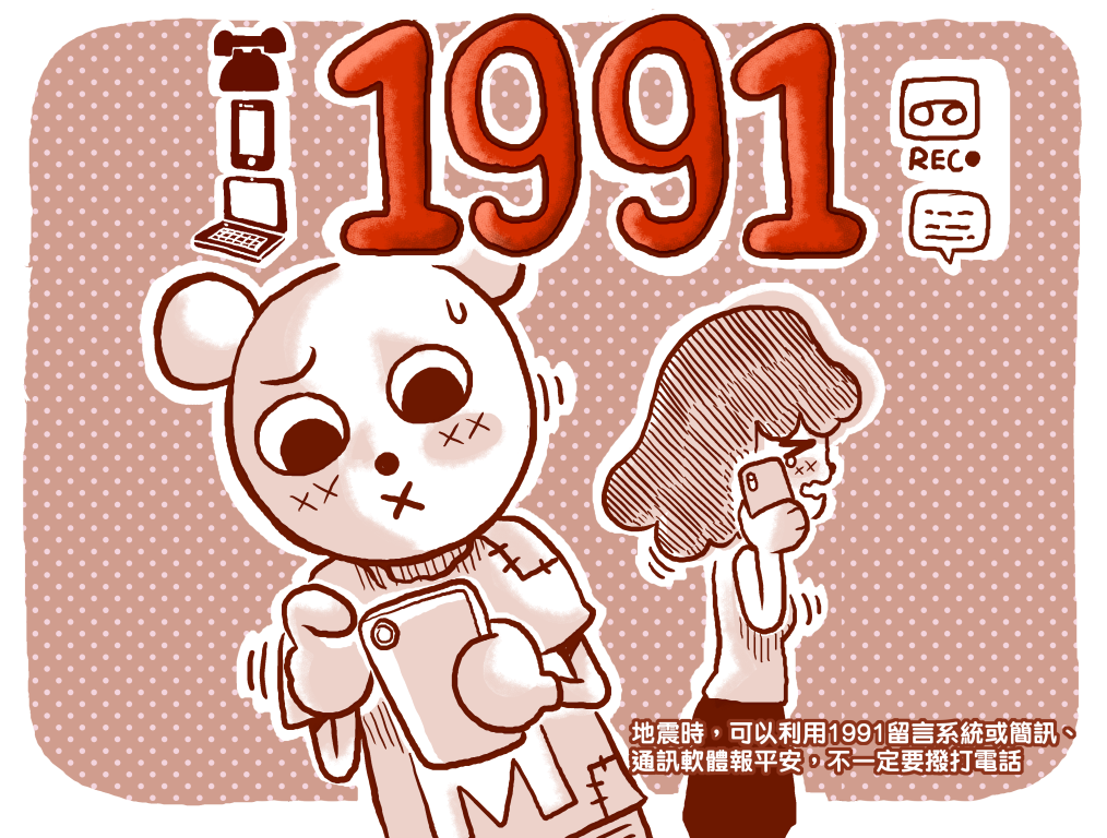 1991留言系統或簡訊