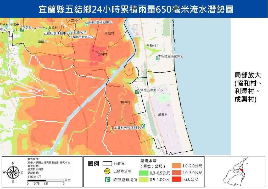 五結鄉淹水潛勢24hr650毫米局部放大圖(協和村、利澤等村)
