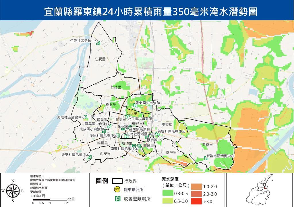 羅東鎮淹水潛勢圖24hr350毫米