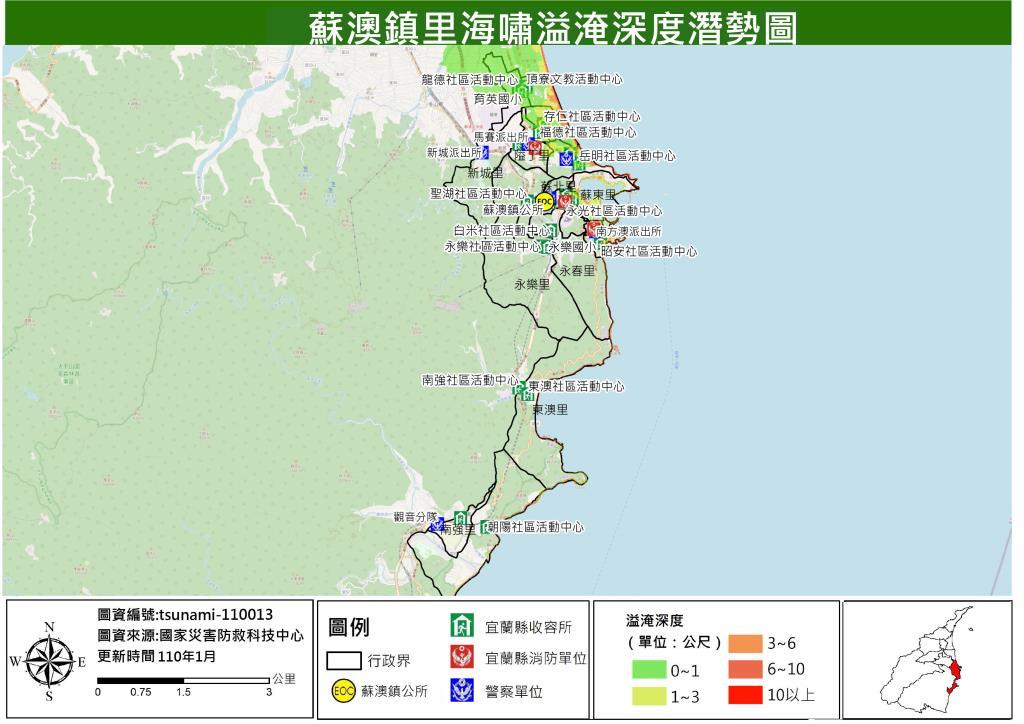 109013-蘇澳鎮海嘯溢淹深度潛勢圖