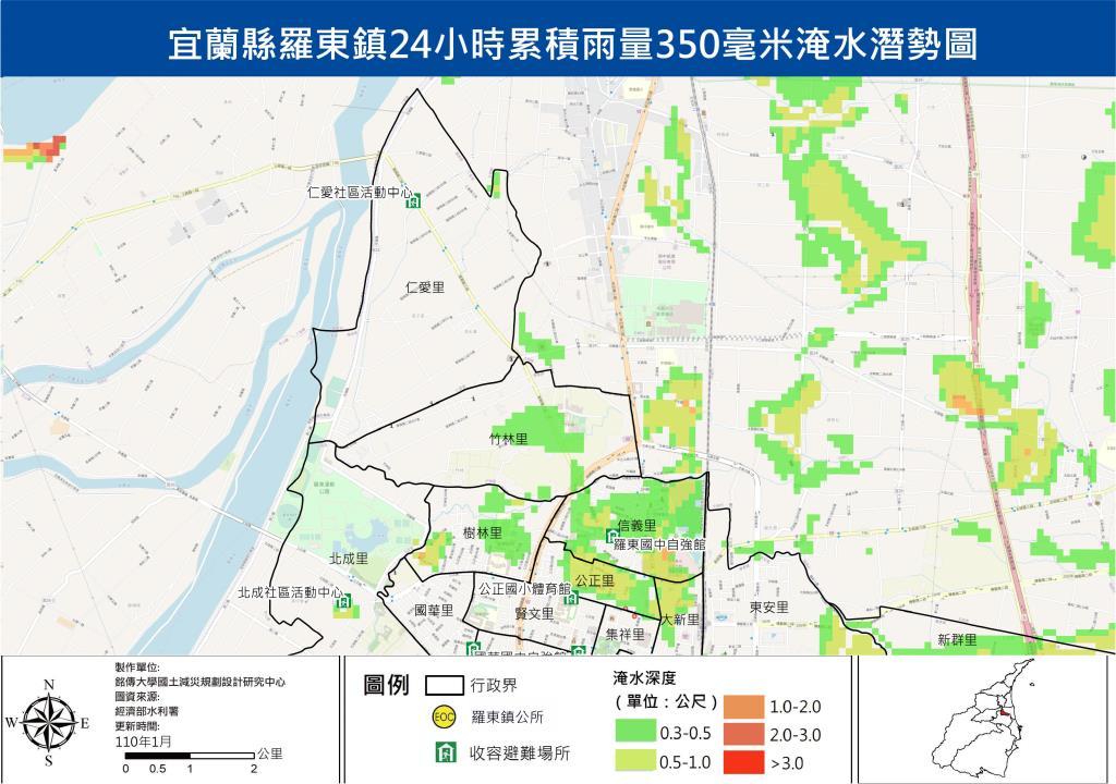 羅東鎮淹水潛勢24hr350毫米局部放大圖part2