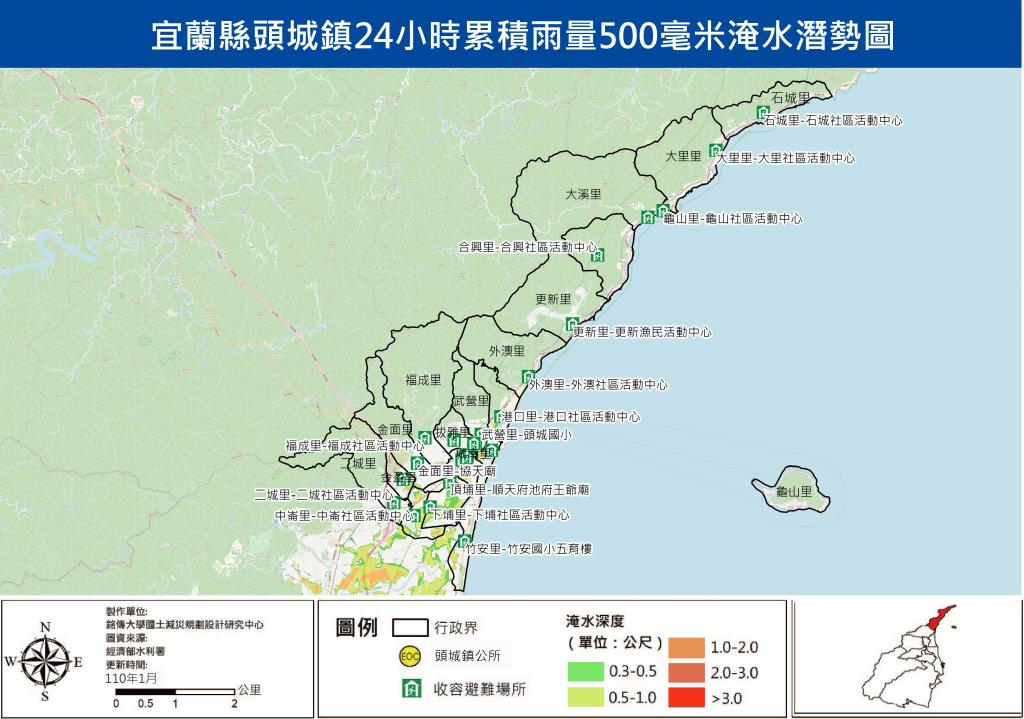 頭城鎮淹水潛勢圖24hr500毫米