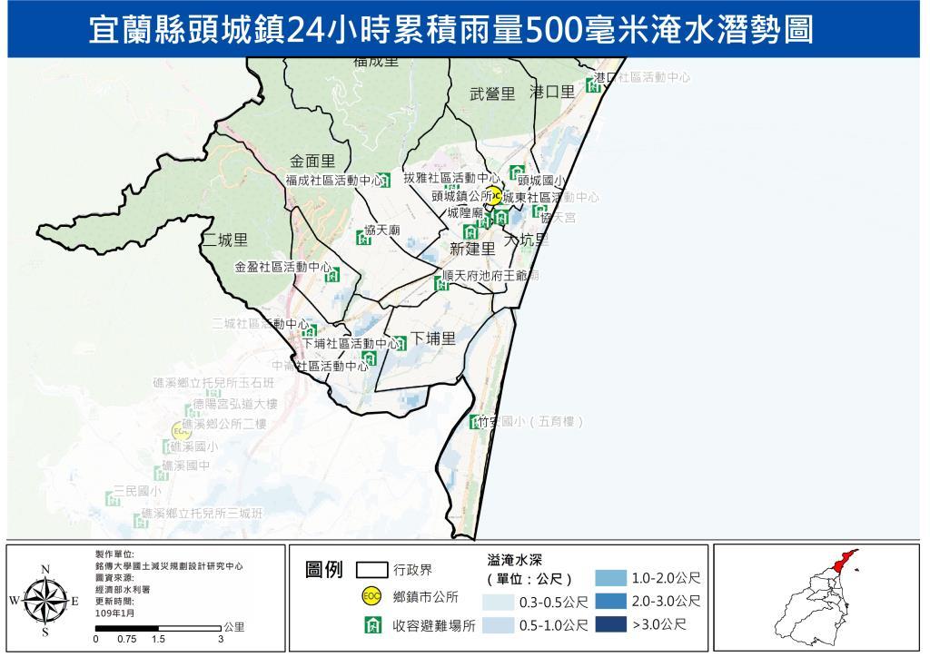 頭城鎮淹水潛勢圖24hr500毫米放大圖